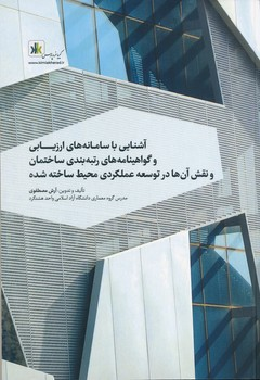 آشنايي با سامانه هاي ارزيابي و گواهينامه هاي رتبه بندي ساختمان و نقش آنها در توسعه عملكردي محيط ساخته شده