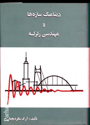 ديناميك سازه ها و مهندسي زلزله