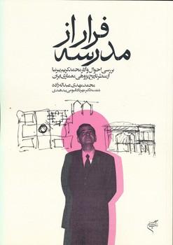 فرار از مدرسه (بررسی احوال و آثار محمد کریم پیرنیا)
