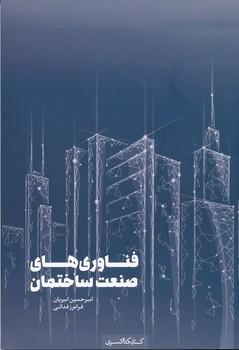 فناوری های صنعت ساختمان