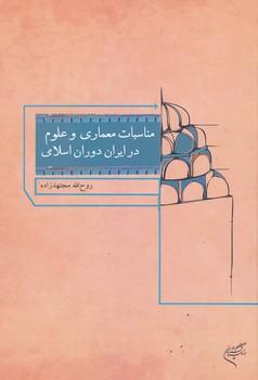 مناسبات معماری و علوم در ایران دوران اسلامی
