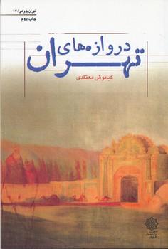 تهران پژوهی 17، دروازه های تهران ، معتقدی