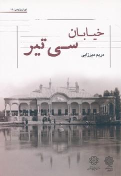 تهران پژوهی 19، خیابان سی تیر ، میرزایی