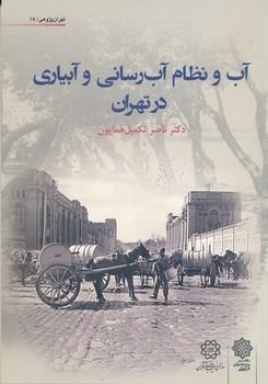 تهران پژوهی 18، آب و نظام آب رسانی و آبیاری در تهران