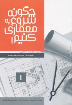 چگونه شروع به معماری کنیم