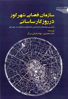 سازمان فضایی شهر گور در روزگار ساسانی