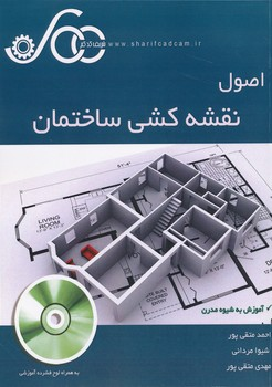 اصول نقشه کشی ساختمان ، متقی پور