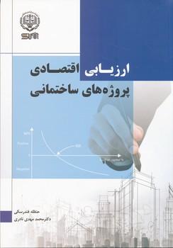 ارزیابی اقتصادی پروژه های ساختمانی