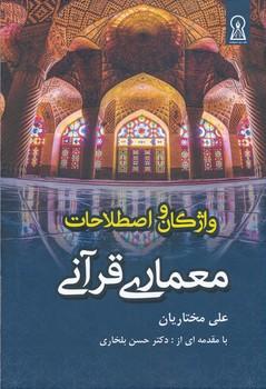 واژگان و اصطلاحات معماری قرآنی