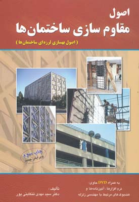 اصول مقاوم سازی ساختمان ها با CD