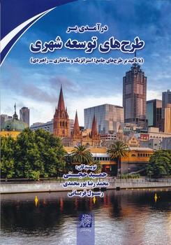 درآمدی بر طرح های توسعه شهری با تاکید بر طرح های جامع ، استراتژیک و ساختاری راهبردی