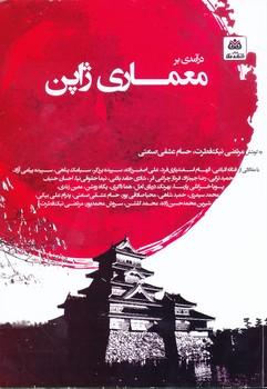 درآمدی بر معماری ژاپن ، نیک فطرت