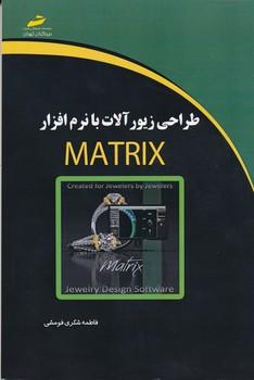 طراحی زیور آلات با نرم افزار MATRIX