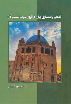 آشنایی با معماری ایران در قرون میانی اسلامی 2