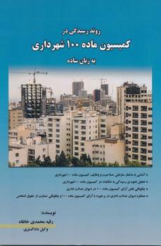 روند رسیدگی در کمیسیون ماده 100 شهرداری به زبان ساده