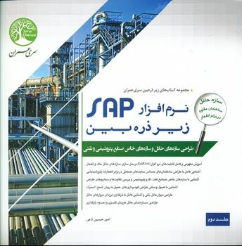 نرم افزار sap زیر ذره بین جلد دوم ، طراحی سازه های حائل و سازه های خاص صنایع پتروشیمی و نفتی