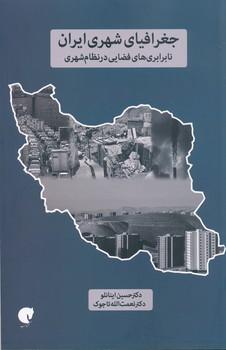 جغرافیای شهری ایران نابرابری های فضایی در نظام شهری
