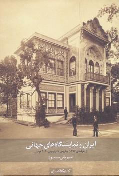 ایران و نمایشگاه های جهانی از غرفه 1867 پاریس تا پاویون 2020 دوبی