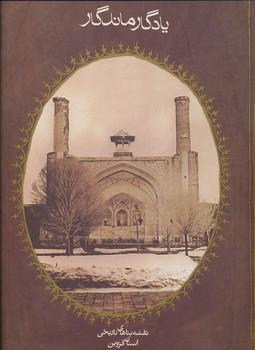 یادگار ماندگار ، نقشه بناهای تاریخی استان قزوین