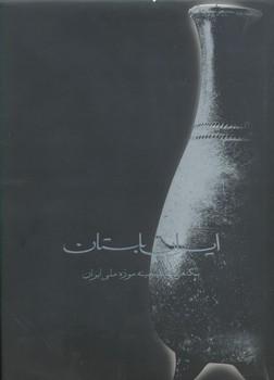 ایران باستان نگاهی به گنجینه موزه ملی ایران