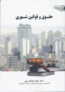 حقوق و قوانین شهری ، بهزادی پور