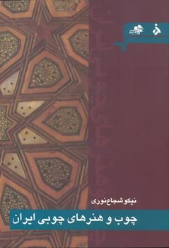 چوب و هنرهای چوبی ایران