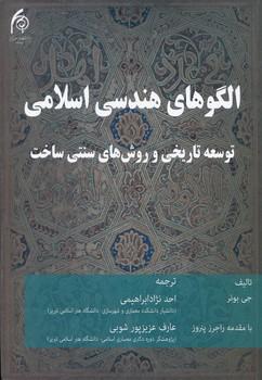 الگوهای هندسی اسلامی ، توسعه تاریخی و روش های سنتی ساخت