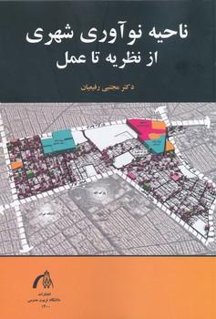 ناحیه نوآوری شهر از نظریه تا عمل ، رفیعیان