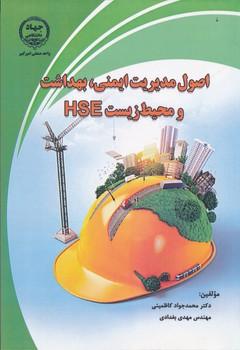 اصول مدیریت ایمنی ، بهداشت و محیط زیست hse