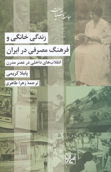 زندگی خانگی و فرهنگ مصرفی در ایران ، انقلاب های داخلی در عصر مدرن