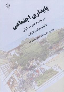 پایداری اجتماعی در مجتمع های مسکونی