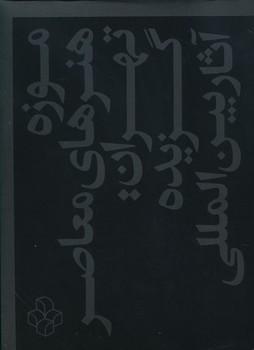 موزه هنرهای معاصر تهران ، گزیده آثار بین المللی