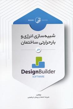 شبیه سازی انرژی و بار حرارتی ساختمان در Design Builder