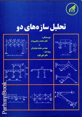 تحليل سازه هاي 2 رضايي پژند