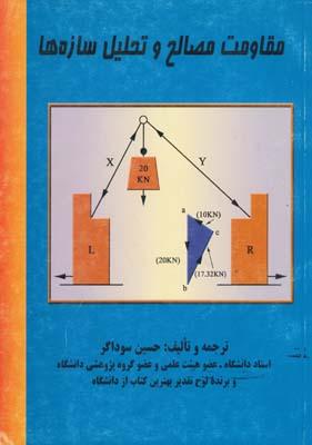 مقاومت مصالح و تحليل سازه ها