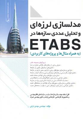 مدلسازي لرزه اي و تحليل عددي ETABS