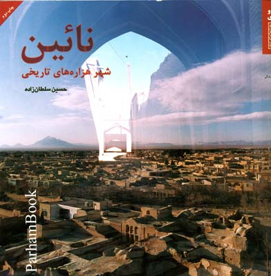 نائين - شهر هزاره هاي تاريخي