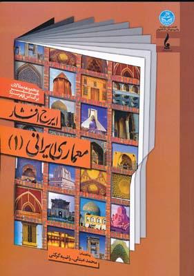 معماري ايراني 1  افشار