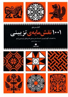 کتاب مرجع 1001 نقش مایه ی تزیینی - رضاپور
