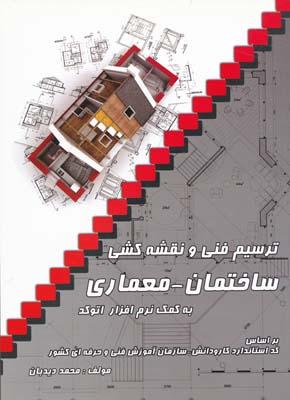 ترسيم فني و نقشه كشي ساختمان معماري به كمك نرم افزار اتوكد - ديدبان