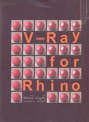 VRAY FOR Rhino