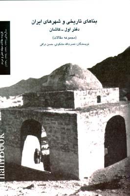 بناهاي تاريخي و شهرهاي ايران دفتر اول - كاشان