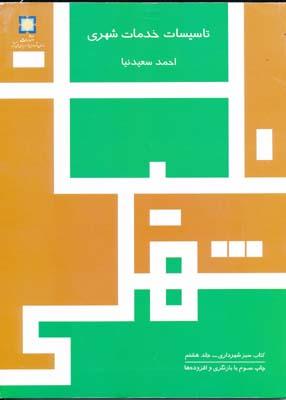 كتاب سبز ج8 تاسيسات خدمات شهري