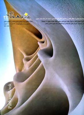 فصلنامه هنر معماري 21 تابستان 90