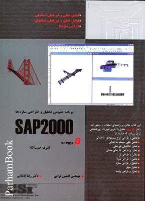 تحليل و طراحي سازه ها ساپ 2000