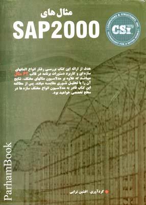 مثال هاي SAP 2000