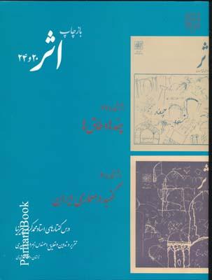 مجله اثر 20.24 - (گنبد در معماري ايراني)