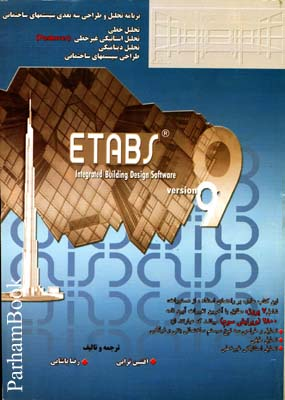 برنامه تحليل و طراحي ETABS 9