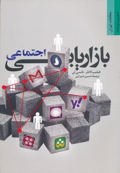بازاریابی اجتماعی  ، شیرازی