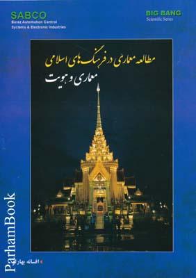 مطالعه معماري در فرهنگ هاي اسلامي
